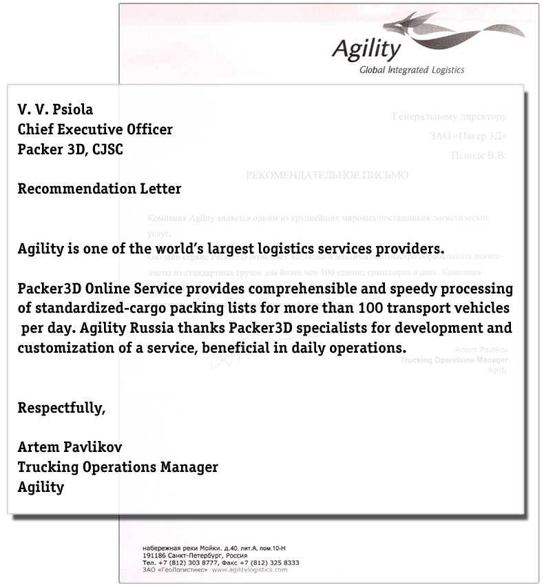 Recommendation letter from agility logistics packer3d random faqs altavistaventures Choice Image